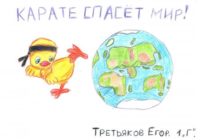 Третьяков Егор 7 лет. Тренер Сигниенков С.И.